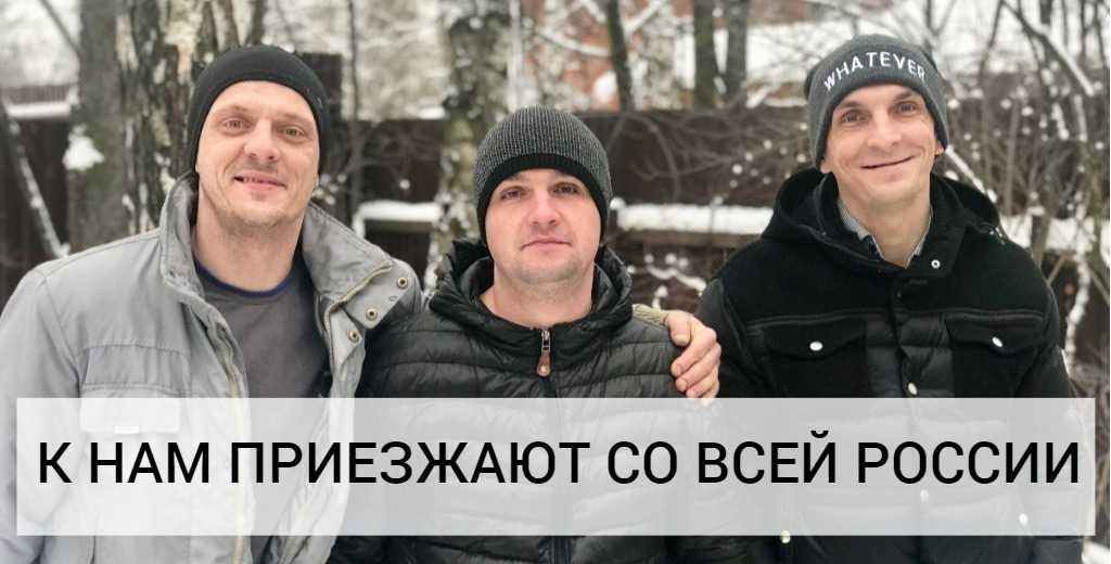 Бесплатная реабилитация алкоголиков. Фото из центра в Московской области