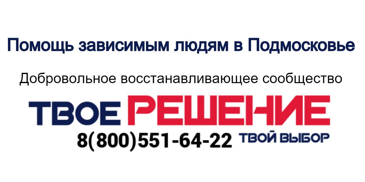 телефон сайта помощи наркозависимым и алкоголикам в Московской области
